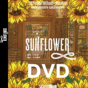 舞台SUNFLOWER DVD