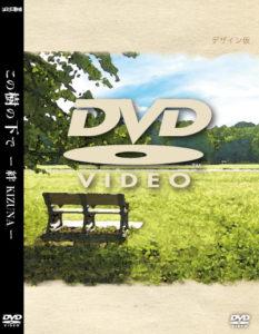 舞台この樹の下で-DVD