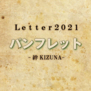 Letter2021パンフレット